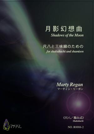 R0006-1 月影幻想曲《スコアのみ》(三味線,尺八/マーティン・リーガン/楽譜)
