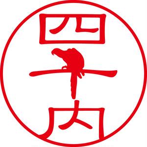四十内 - カジュアル(商品コード:00004)