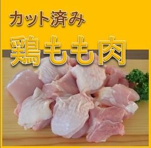 【単品】鶏もも肉 一口カット済み 鍋や唐揚げなどに便利 買い得!200g