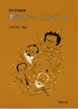 F03i95 歌うオーケストラ4(混声合唱、ピアノ/古瀬徳雄/楽譜)