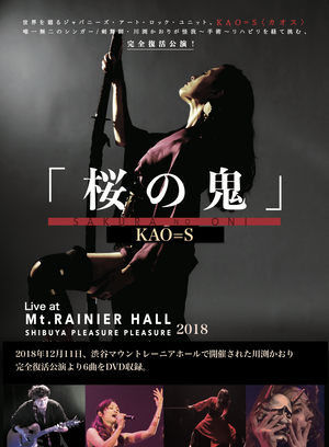 DVD『KAO=S Live at Mt.RAINIER HALL SHIBUYA PLEASURE PLEASURE 2018』