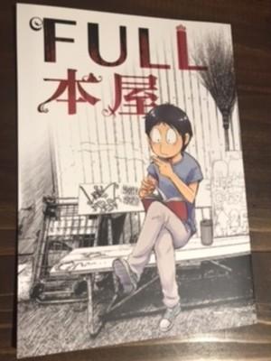 【新刊】FULL本屋