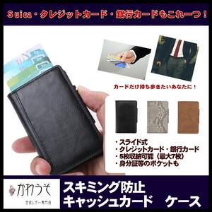 送料無料 kawauso【クレジット カードケース   】 スキミング防止 クレジットカード 収納  名刺 磁気防止 RFID