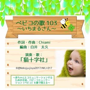 【音源ダウンロード☆カラオケ☆】ベビコの歌103(いちまるさん)