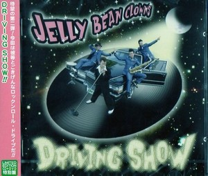 JELLY BEAN CLOWNS / DRIVING SHOW [CD+DVD]