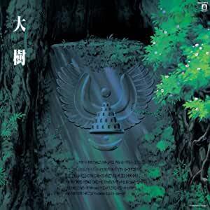 【限定アナログ盤】天空の城ラピュタ シンフォニー編 大樹(12インチレコード)