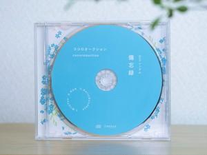 Giftシングル「備忘録」