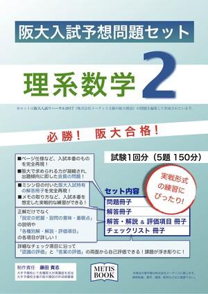阪大入試予想問題セット 理系数学2
