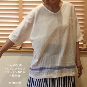 hana06-10(オフ白×青)風をまとうように・・ドルマンブラウス*播州織コットン100%