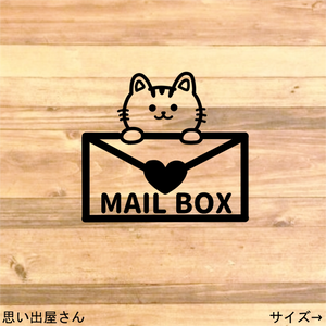 【ポスト・宅配ボックスに】貼って可愛く!ネコちゃんでメールボックスステッカーシール【猫・猫好き】
