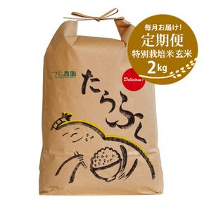 令和2年産新米【定期便・毎月払】 たらふく玄米2kg 特別栽培米