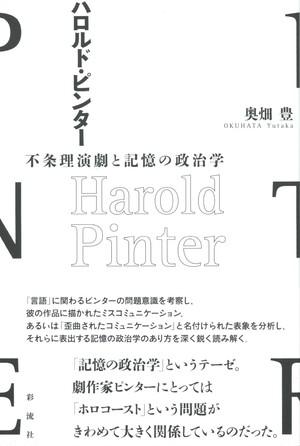 ハロルド・ピンター 不条理演劇と記憶の政治学
