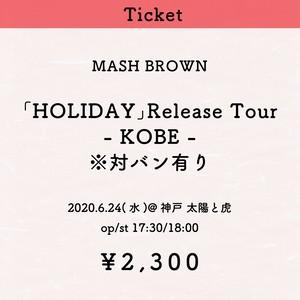 6/24(水)神戸 太陽と虎「HOLIDAY」Release Tour -KOBE- チケット1枚
