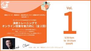 【Vol.1購入5/30】オンラインクラスはまるでドラマ作成! 演劇トレーニングでオンライン授業を魅力的に(全2回)