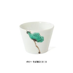 内村七生 ポピー そば猪口(小)