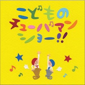 【CD】こどものチューバマンショー shipping in Japan only