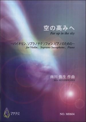 M0604 空の高みへ(バイオリン、ソプラノサクスフォン、ピアノ/南川弥生/楽譜)