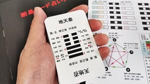 断易カード(単体)