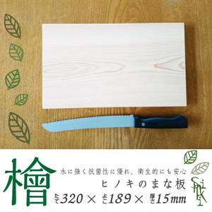 檜のまな板 長辺320mm