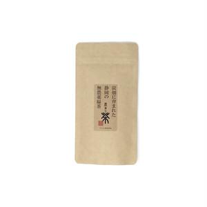 炭畑の茶 リーフ 【令和2年 無農薬栽培 新茶】