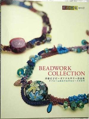BEADWORK COLLECTION 斉藤正子ビーズアクセサリー作品集