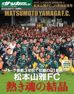 松本山雅FC J1昇格記念号