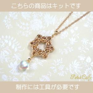 【キット】Snow Crystal ペンダント(G)<No.300>