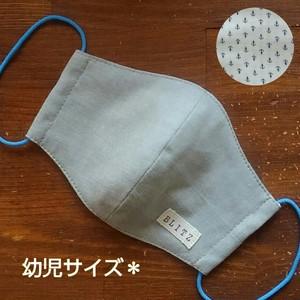 立体マスク [幼児サイズ] ☆ コットン(ブルーグレー無地)×イカリ柄
