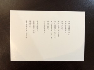 poegirl ポエムカード/秋山基夫「星の音楽」