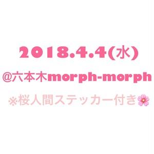 【送料無料】4/4@morph 前売りチケット