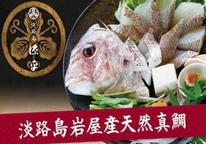 『 淡路島 源平 天然岩屋鯛 』しゃぶしゃぶセット (約3人前)
