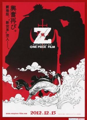 ONE PIECE FILM Z ワンピース フィルム ゼット(1)