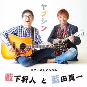 CD【藪下将人と藍田真一】