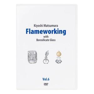 松村潔 Flameworking Vol.6 DVD