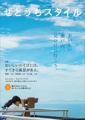 せとうちスタイルVol.3