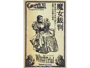 ウィッチトライアル / 魔女裁判