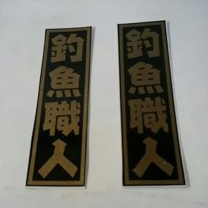 漢字四文字ステッカー「釣魚職人」(2枚組)屋外可・送料無料