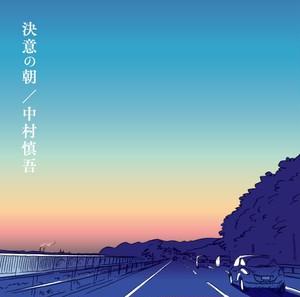 【CD】12ヵ月連続Single #1 「決意の朝」