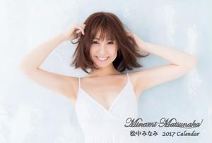 松中みなみ 2017年度版卓上カレンダー