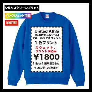 UnitedAthle ユナイテッドアスレ 10.0oz クルーネックスウェット (パイル) (品番5044-01)