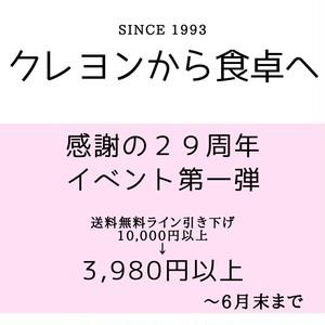 2021年6月15日で29周年を迎えます\(^O^)/6月末まで周年イベントやってます☆