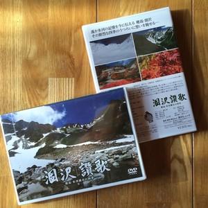 DVD「涸沢讃歌」ー穂高・氷河圏谷の四季ー  34分