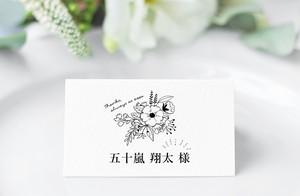 席札 94円/部~ <手書きフラワー> │ウェディング 結婚式