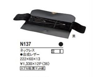 ネックレスケース 12個入り N-137