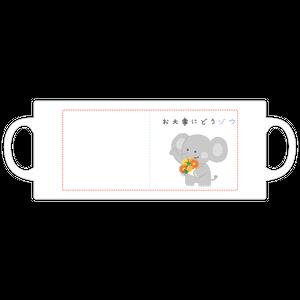 【お大事にどうゾウ】 ホワイトマグカップ お見舞いギフト