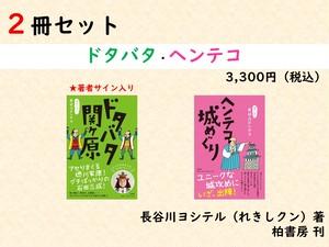 【2冊】長谷川ヨシテルさん著書「ドタバタ・ヘンテコ」セット※一部サイン入り