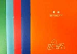 「自分♡伝えるノート」 5冊セット