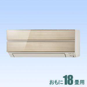 三菱 【エアコン】おもに18畳用 Sシリーズ 電源200V (シャンパンゴールド) MSZ-S5618S-N
