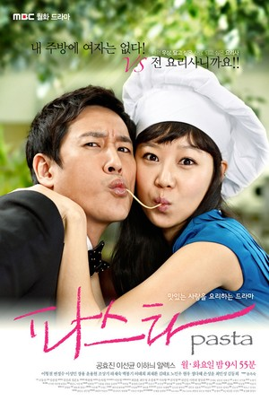韓国ドラマ【パスタ】DVD版 全20話
