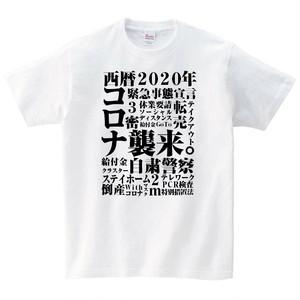 コロナ Tシャツ